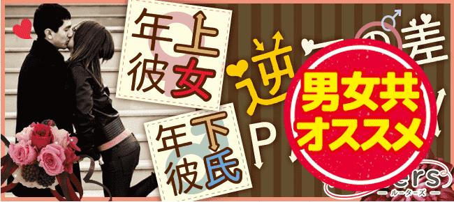 【赤坂の恋活パーティー】Rooters主催 2016年10月12日