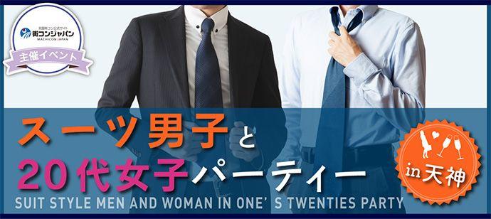 【天神の恋活パーティー】街コンジャパン主催 2016年10月19日
