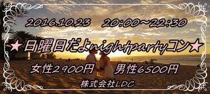 【宮崎のプチ街コン】株式会社LDC主催 2016年10月23日