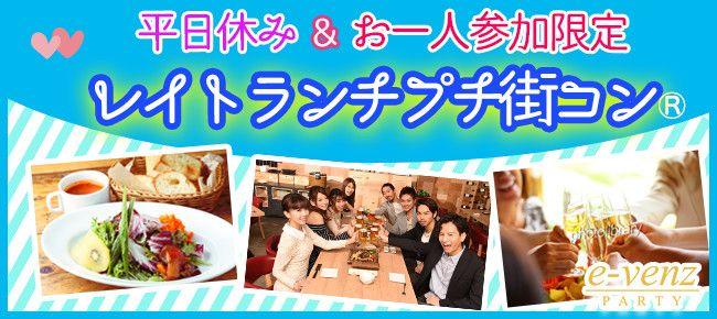 【上野のプチ街コン】e-venz(イベンツ)主催 2016年10月17日
