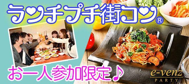 【上野のプチ街コン】e-venz(イベンツ)主催 2016年10月28日