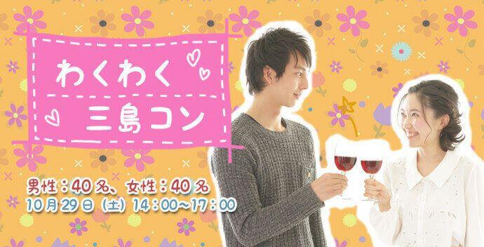 【静岡県その他のプチ街コン】Town Mixer主催 2016年10月29日