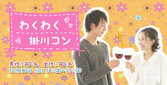【静岡県その他のプチ街コン】Town Mixer主催 2016年10月30日