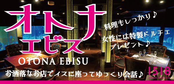 【恵比寿の婚活パーティー・お見合いパーティー】ICHIGO ICHIE Club主催 2016年9月25日