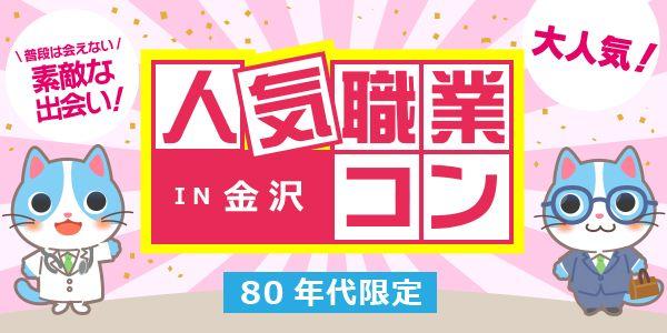 【金沢のプチ街コン】イベントシェア株式会社主催 2016年9月18日