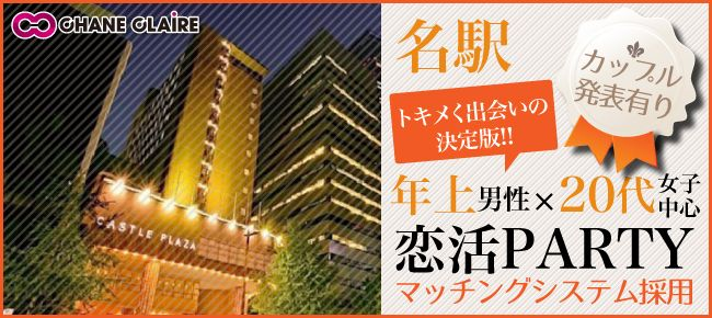 【名古屋市内その他の恋活パーティー】シャンクレール主催 2016年10月9日