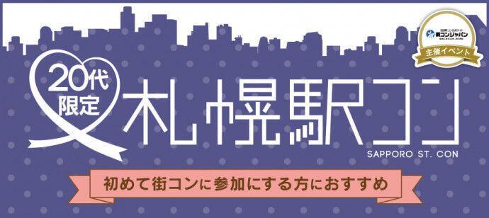【札幌市内その他のプチ街コン】街コンジャパン主催 2016年10月30日