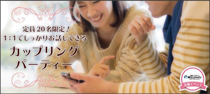 【札幌市内その他の婚活パーティー・お見合いパーティー】街コンジャパン主催 2016年10月6日