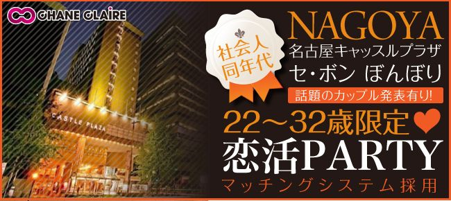 【名古屋市内その他の恋活パーティー】シャンクレール主催 2016年10月15日
