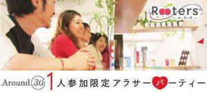 【長野の恋活パーティー】Rooters主催 2016年10月22日