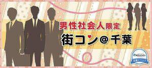 【千葉の街コン】街コンジャパン主催 2016年10月29日