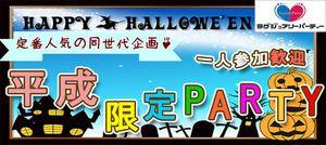 【東京都その他の恋活パーティー】Luxury Party主催 2016年10月24日