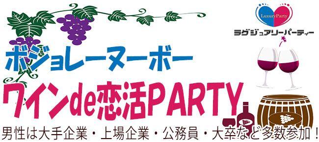【表参道の恋活パーティー】Luxury Party主催 2016年11月17日