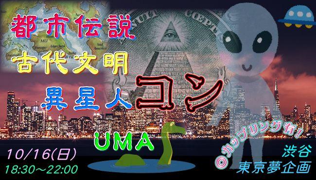 【渋谷のプチ街コン】東京夢企画主催 2016年10月16日