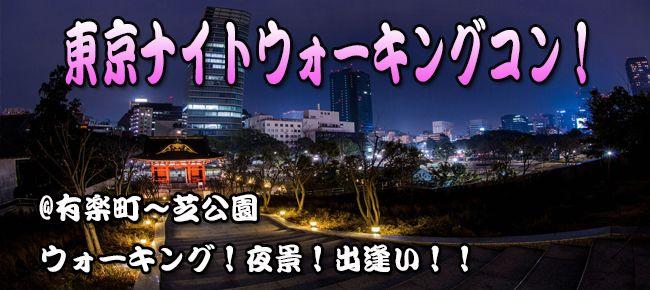 【有楽町のプチ街コン】e-venz(イベンツ)主催 2016年10月15日