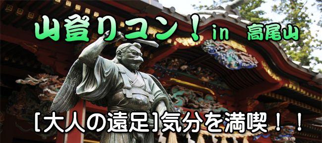 【八王子のプチ街コン】e-venz(イベンツ)主催 2016年10月16日