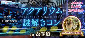 【表参道のプチ街コン】街コンダイヤモンド主催 2016年10月29日