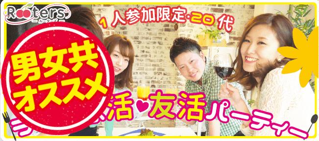 【表参道の恋活パーティー】株式会社Rooters主催 2016年10月26日