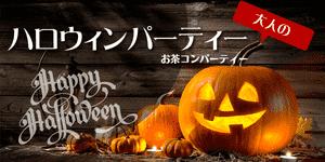 【天神の恋活パーティー】オリジナルフィールド主催 2016年10月30日