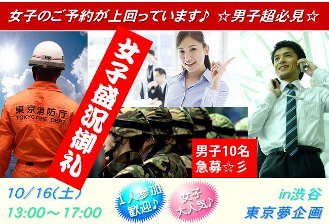 【渋谷の恋活パーティー】東京夢企画主催 2016年10月16日