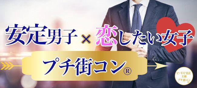 【千葉県その他のプチ街コン】e-venz(イベンツ)主催 2016年10月9日