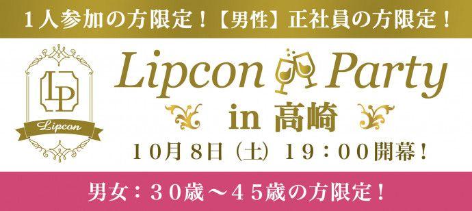 【高崎のプチ街コン】株式会社フィールドリッチ主催 2016年10月8日