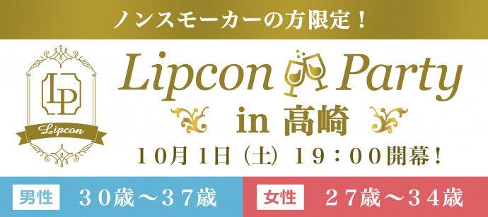 【高崎のプチ街コン】株式会社フィールドリッチ主催 2016年10月1日