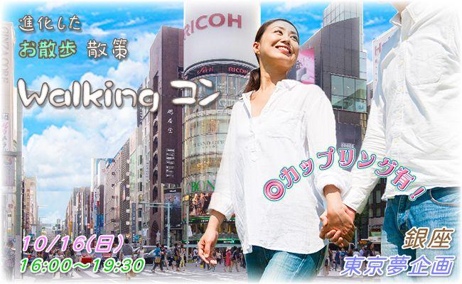 【銀座のプチ街コン】東京夢企画主催 2016年10月16日