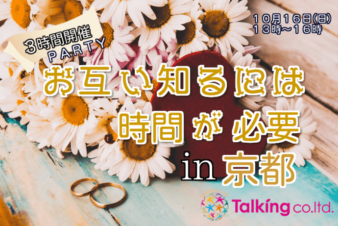 【烏丸の婚活パーティー・お見合いパーティー】株式会社トーキング主催 2016年10月16日