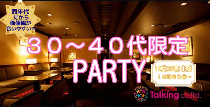 【烏丸の婚活パーティー・お見合いパーティー】株式会社トーキング主催 2016年10月23日