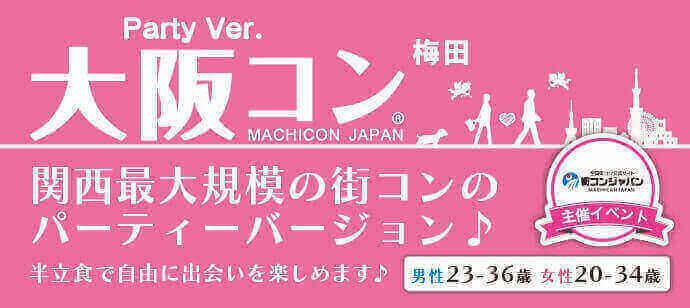 【梅田の恋活パーティー】街コンジャパン主催 2016年10月20日