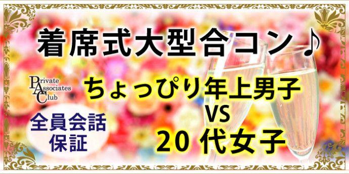 【札幌市内その他のプチ街コン】プライベートアソシエイツクラブ主催 2016年10月9日