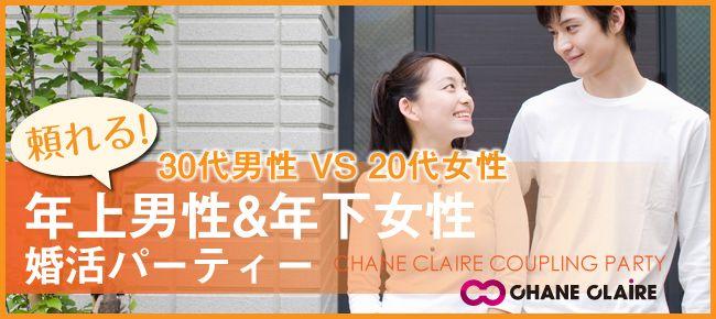 【新宿の婚活パーティー・お見合いパーティー】シャンクレール主催 2016年10月3日