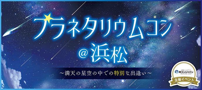 【浜松の恋活パーティー】街コンジャパン主催 2016年10月10日