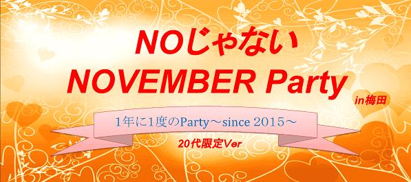 【梅田の恋活パーティー】株式会社アズネット主催 2016年11月1日