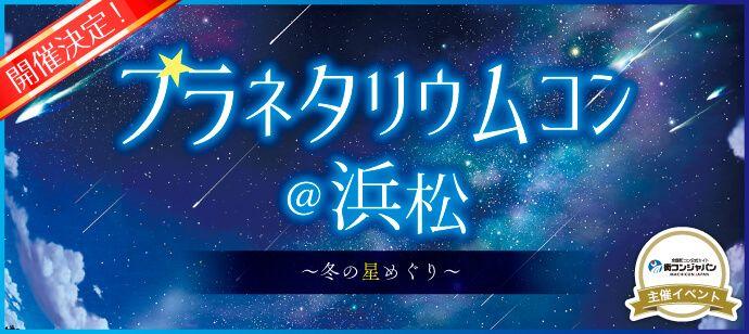 【浜松の恋活パーティー】街コンジャパン主催 2016年11月26日