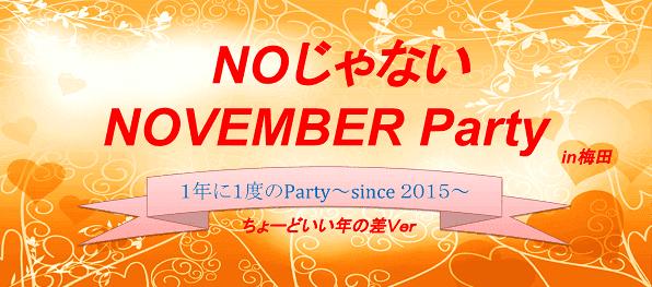 【梅田の恋活パーティー】株式会社アズネット主催 2016年11月7日