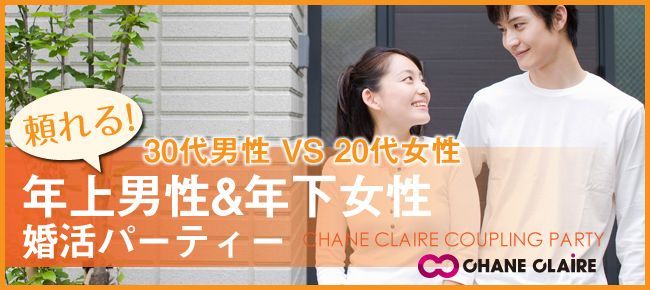【新宿の婚活パーティー・お見合いパーティー】シャンクレール主催 2016年10月11日