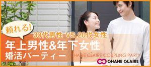 【新宿の婚活パーティー・お見合いパーティー】シャンクレール主催 2016年10月24日