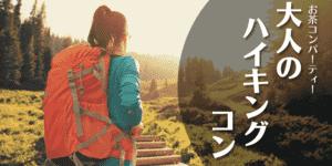 【兵庫県その他のプチ街コン】オリジナルフィールド主催 2016年10月22日