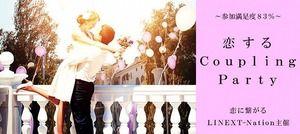 【千葉県その他の恋活パーティー】LINEXT主催 2016年10月30日