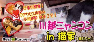 【川越のプチ街コン】ベストパートナー主催 2016年11月5日