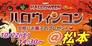 【松本のプチ街コン】街コンmap主催 2016年10月22日