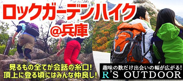 【兵庫県その他のプチ街コン】R`S kichen主催 2016年10月1日