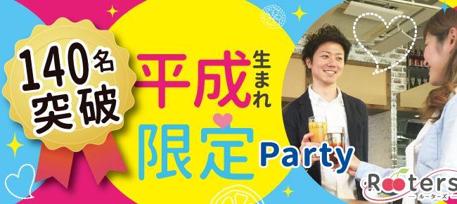 【表参道の恋活パーティー】Rooters主催 2016年10月15日