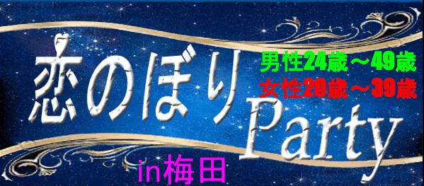 【梅田の恋活パーティー】株式会社アズネット主催 2016年11月9日