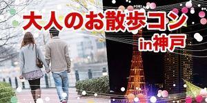 【兵庫県その他のプチ街コン】オリジナルフィールド主催 2016年10月29日