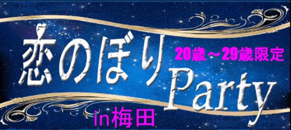 【梅田の恋活パーティー】株式会社アズネット主催 2016年11月15日
