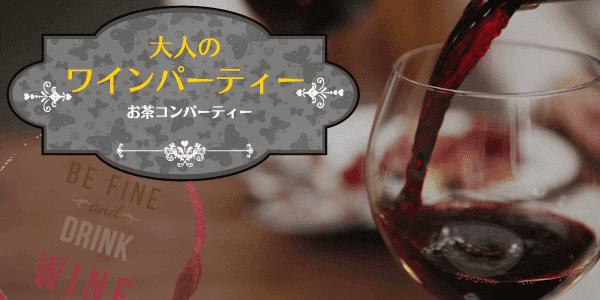 【大阪府その他の恋活パーティー】オリジナルフィールド主催 2016年10月22日