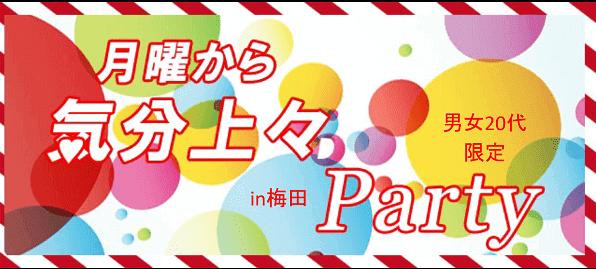 【梅田の恋活パーティー】株式会社アズネット主催 2016年11月28日
